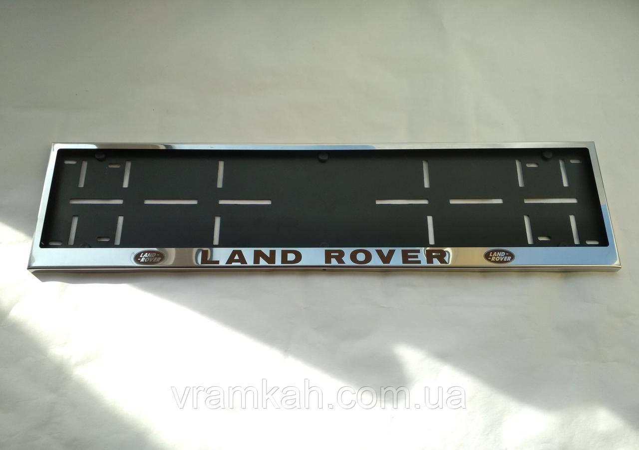 Номерная рамка для авто Land Rover