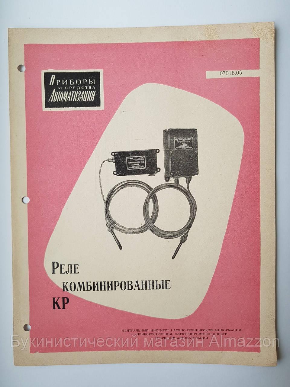 """Журнал (Бюллетень) """"Реле комбинированные КР  07016.05"""" 1963 г."""