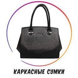 Женская каркасная сумка (Preimum)