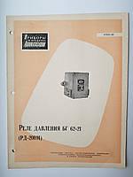 "Журнал (Бюллетень) ""Реле давления БГ 62-21 (РД-200М)  07021.02"" 1963 г., фото 1"