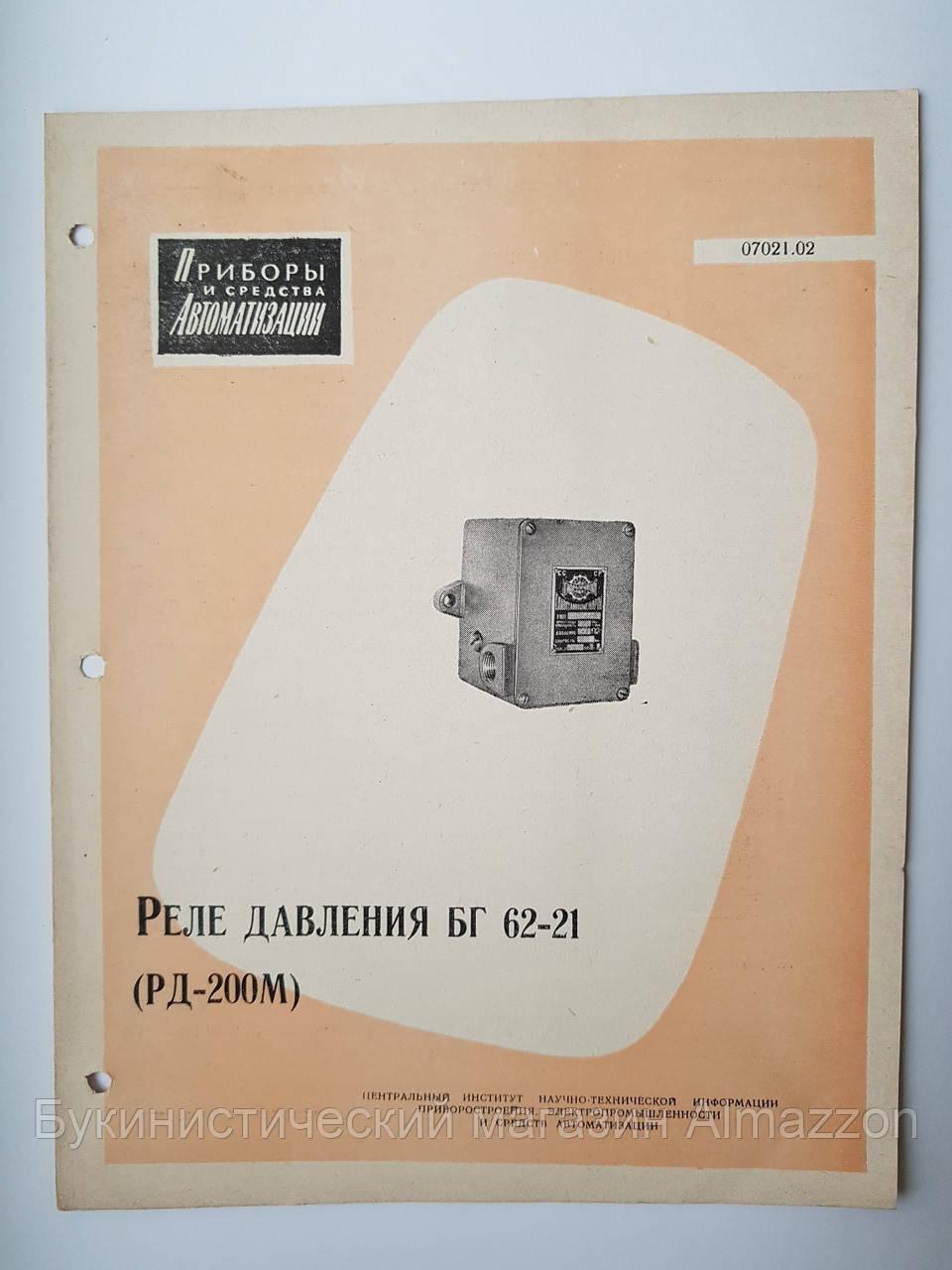 "Журнал (Бюллетень) ""Реле давления БГ 62-21 (РД-200М)  07021.02"" 1963 г."