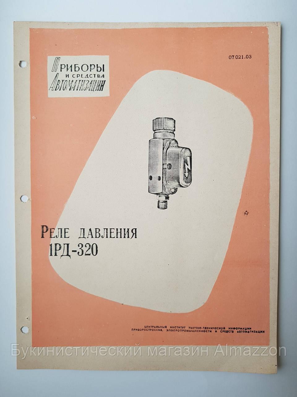 """Журнал (Бюллетень) """"Реле давления 1РД-320  07021.03"""" 1962 г."""