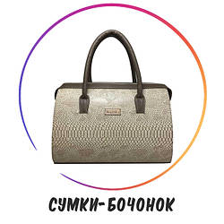 Женская сумка-бочонок (Preimum)