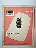 """Журнал (Бюллетень) """"Реле контроля протекания жидкости РКПЖ-1  07021.04"""" 1963 г. , фото 1"""