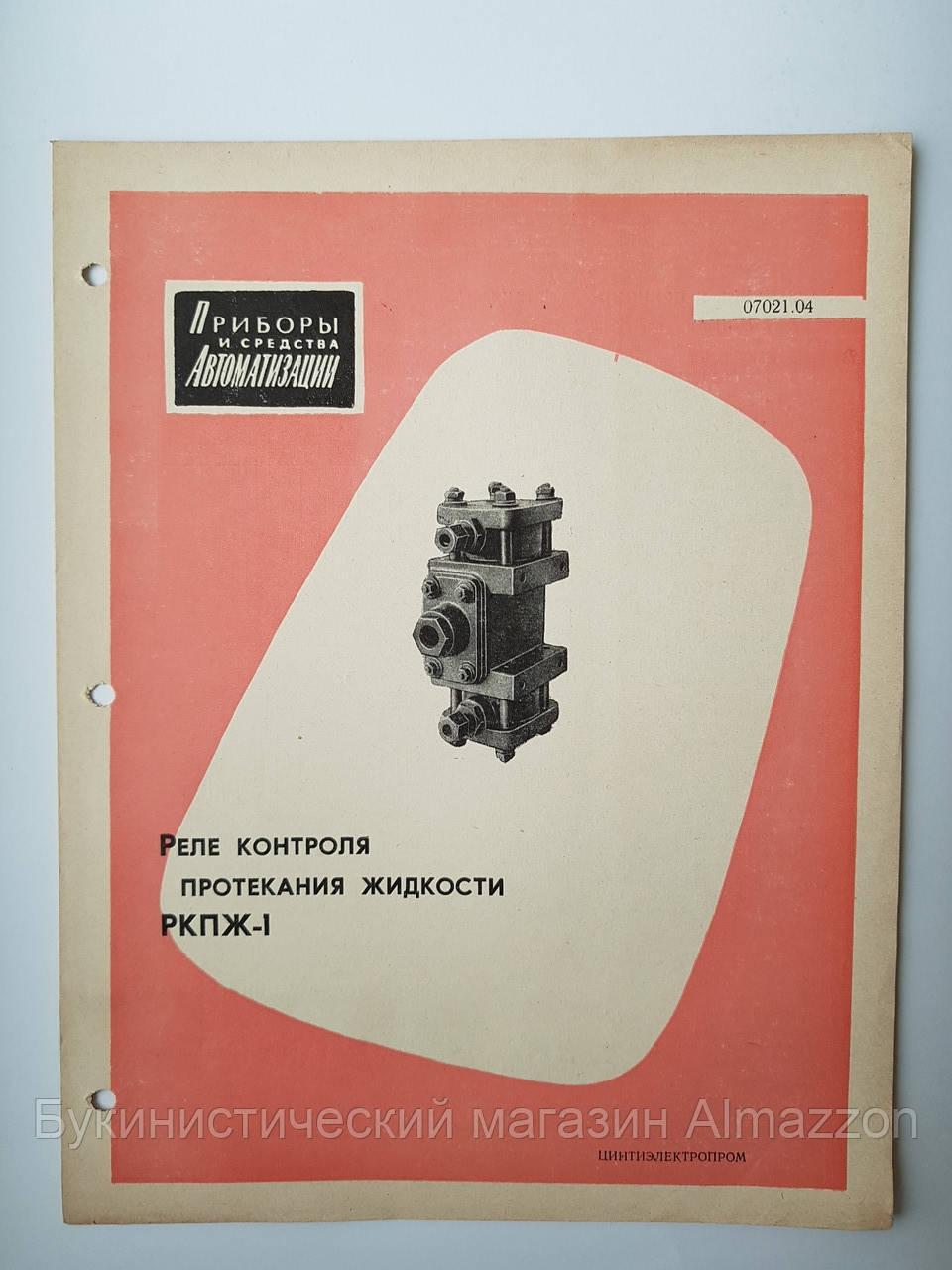"""Журнал (Бюллетень) """"Реле контроля протекания жидкости РКПЖ-1  07021.04"""" 1963 г."""