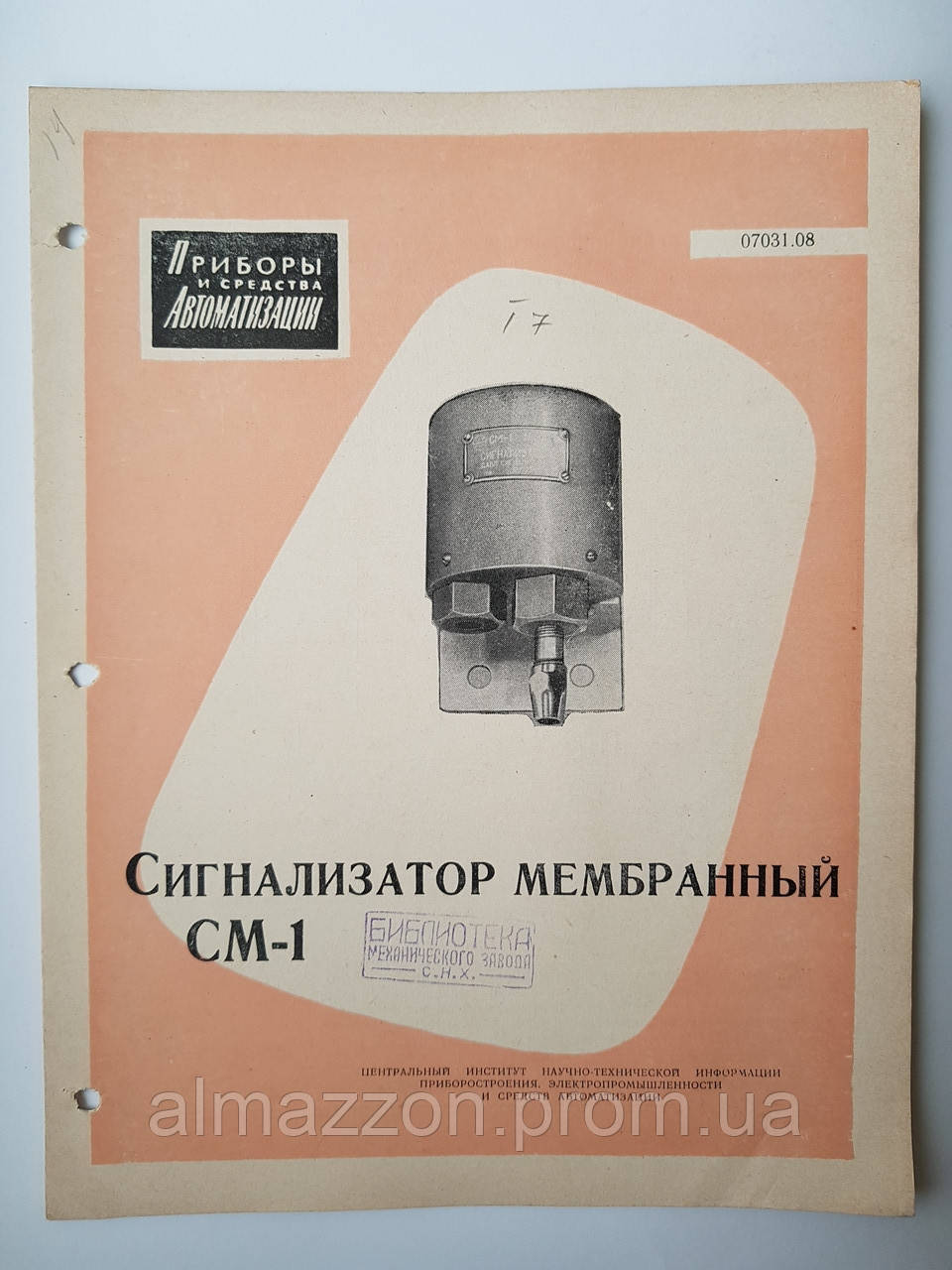 """Журнал (Бюллетень) """"Сигнализатор мембаранный СМ-1  07031.08"""" 1962 г."""