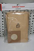 Бумажные мешки 30 л, к  промышленному пылесосу ПП-72030 Энергомаш