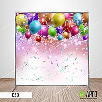 """Банер для фотозони """"Кульки повітряні""""  030"""
