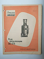 "Журнал (Бюллетень) ""Реле сигнализации ПС-37А  07031.07"" 1962 г. , фото 1"