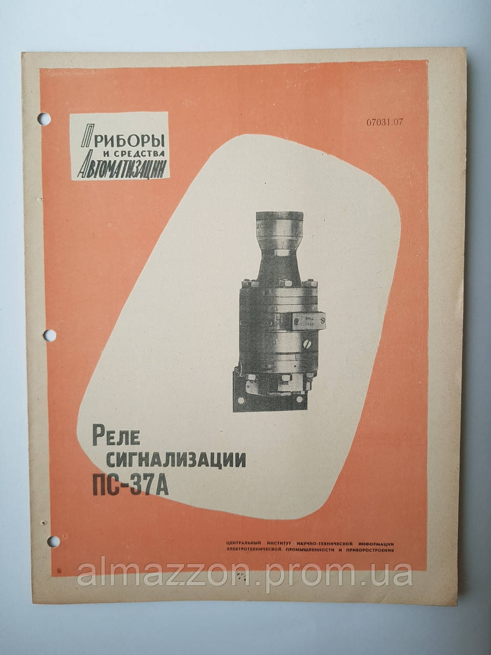 """Журнал (Бюллетень) """"Реле сигнализации ПС-37А  07031.07"""" 1962 г."""