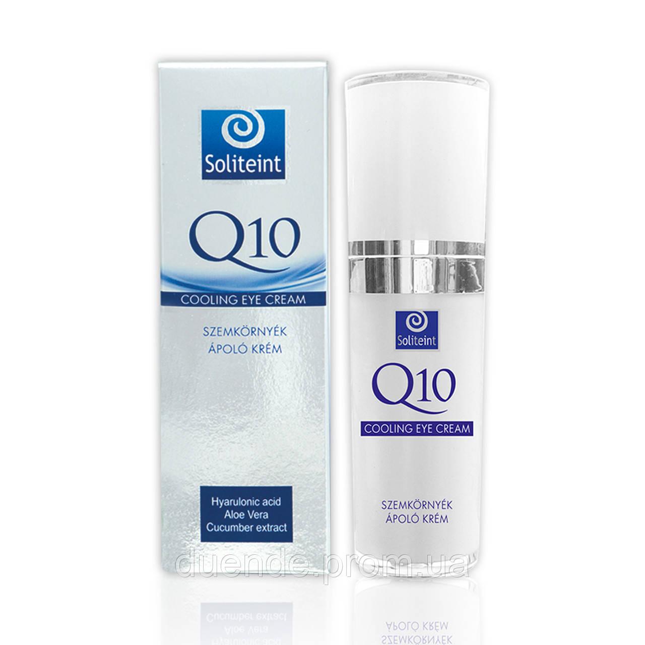 Охлаждающий крем с Q10 для кожи вокруг глаз Soliteint (BIONET Венгрия) - 30 мл