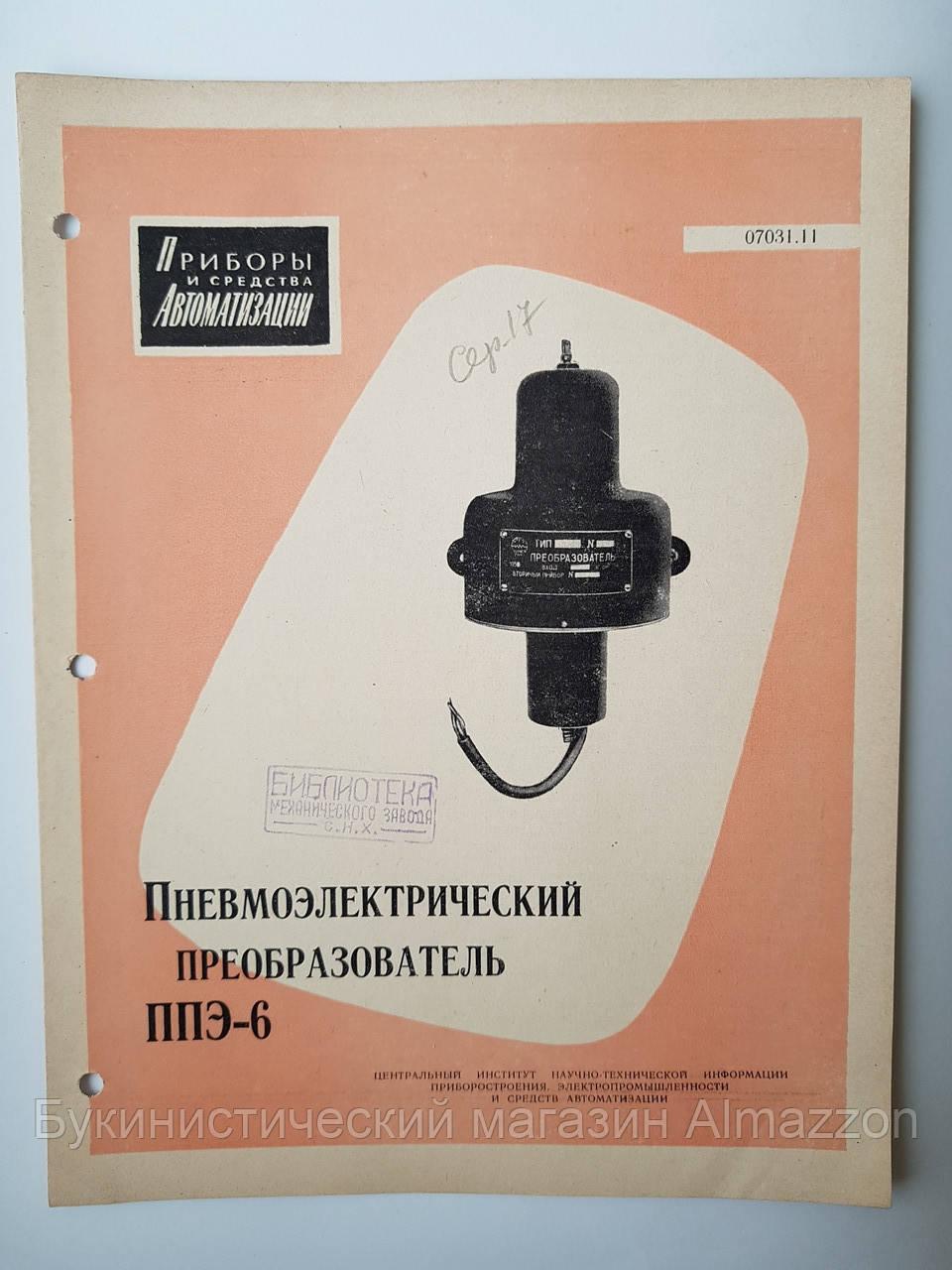 """Журнал (Бюллетень) """"Пневмоэлектрический преобразователь ППЭ-6  07031.11"""" 1962 г."""