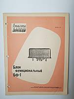 """Журнал (Бюллетень) """"Блок функциональный Бф-1  07031.14"""" 1962 г., фото 1"""