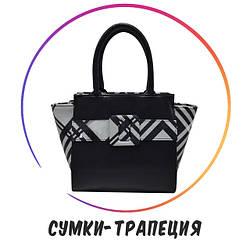 Женская сумка-трапеция (Premium)