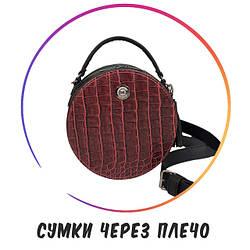 Женские сумки через плечо (Premium)