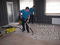 Чистка ковролина на дому в Днепре. Днепропетровске.