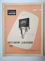 "Журнал (Бюллетень) ""Регулятор давления РД   07032.21"" 1962 г., фото 1"