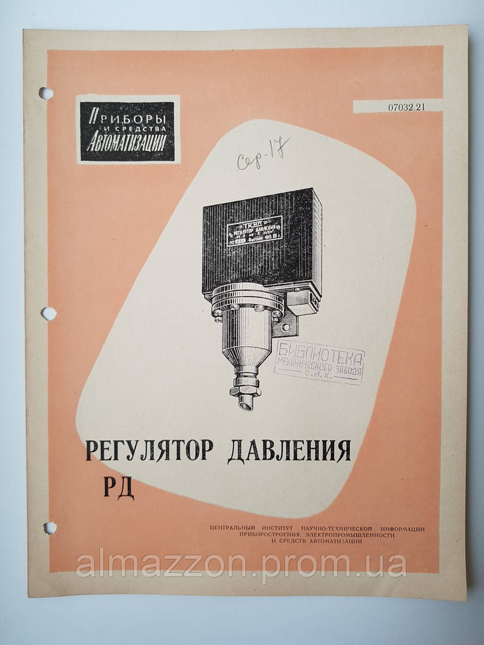 "Журнал (Бюллетень) ""Регулятор давления РД   07032.21"" 1962 г."