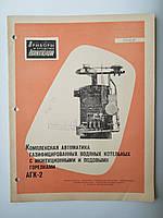 Журнал (Бюллетень) Комплексная автоматика газифицированных водяных котельных с горелками АГК-2 1962г., фото 1