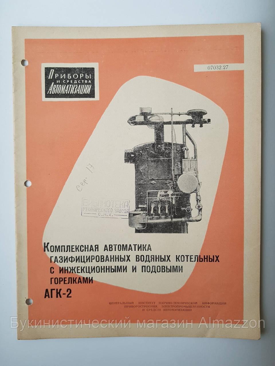Журнал (Бюллетень) Комплексная автоматика газифицированных водяных котельных с горелками АГК-2 1962г.