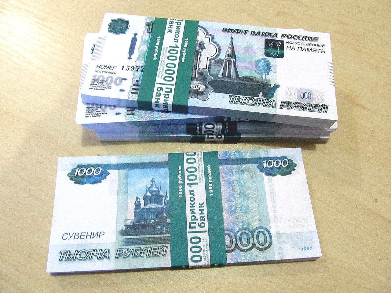 "Пачка денег (сувенир) 018 Рубли ""1000"""