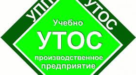 Полтавский УТОС