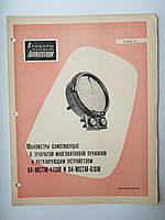 Журнал (Бюллетень) Манометры самопишущие с трубчатой многовитковой пружиной и регул.устр-ом 07033.11 1964г., фото 1