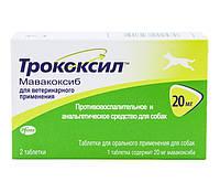 Трококсил (Trocoxil) для собак 20 мг., 2 табл, Zoetis