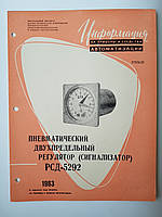"""Журнал (Бюллетень) """"Пневматический двухпредельный регулятор (сигнализатор) РСД-5292 07034.03"""" 1963г., фото 1"""