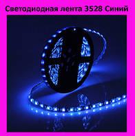 Светодиодная лента 3528 Синий!ОПТ