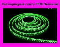 Светодиодная лента 3528 Зеленый!ОПТ