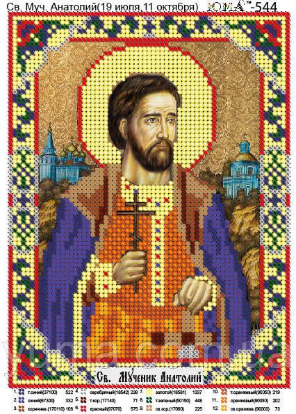 Св. Муч. Анатолий
