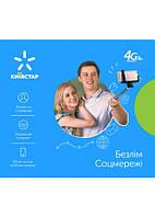 """Стартовий пакет Київстар для смартфона """"Комфорт"""""""