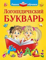 Логопедический букварь. Новиковская О.А.