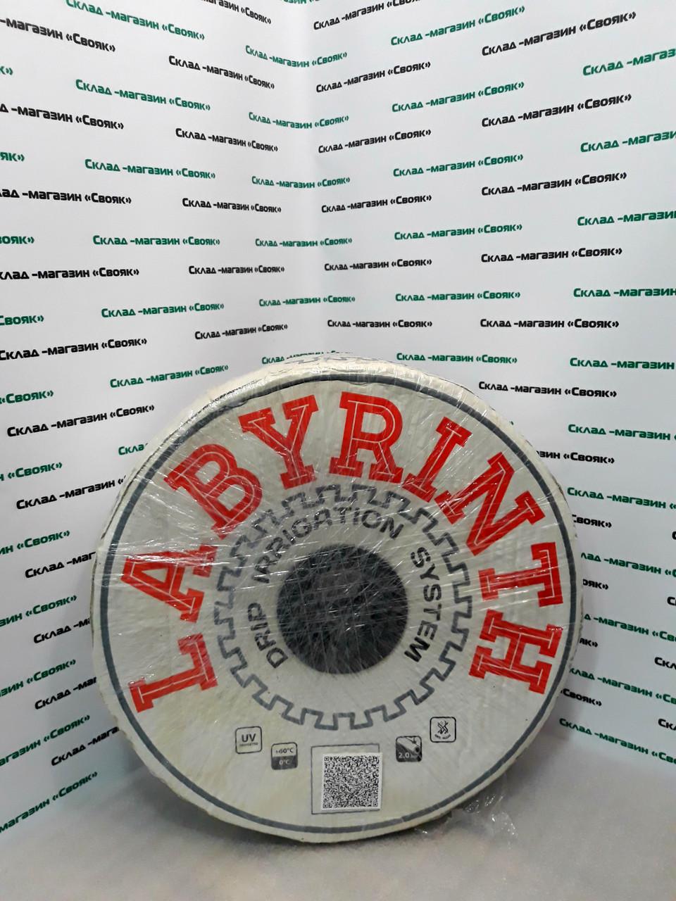 """Лента капельного полива """"Labyrinth"""" (лабиринт) 1000м, расстояние 10,20,30см."""
