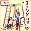 Акция! Деревянный детский  Спортивный комплекс для малышей от 2-х лет «Кроха - 2 Plus 1», фото 2