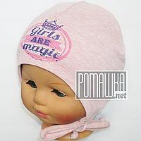 Детская трикотажная двойная шапочка на завязках р. 44, отлично тянется, ТМ Ромашка 4404 Розовый