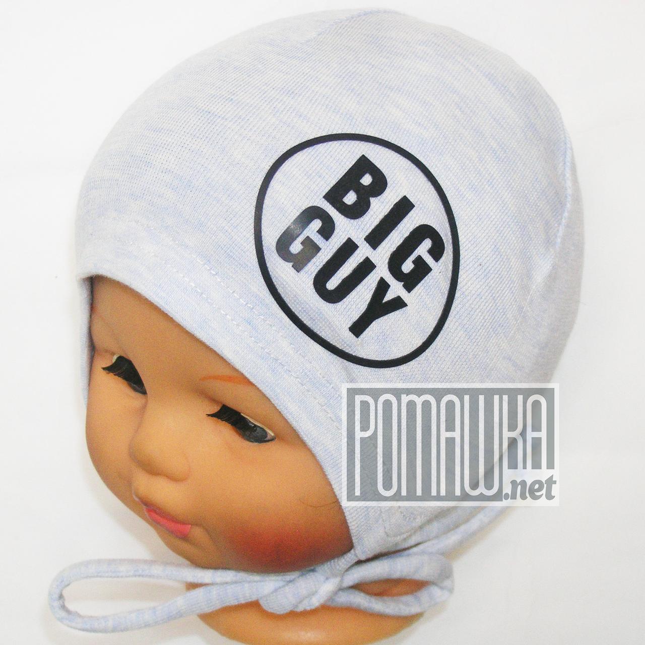 Дитяча трикотажна шапочка на зав'язках р. 42-46, відмінно тягнеться, ТМ Ромашка 4402 Блакитний 42