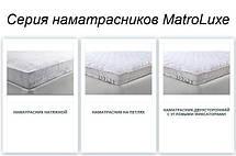 Чохол на каркас 160х200 (Матролюкс-ТМ), фото 2