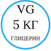 Глицерин VG 5