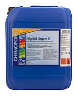 Средство против водорослей в воде бассейна Альгицид Fresh Pool, (Algicid-Super К) не пенящийся, 30л
