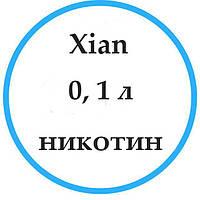 Никотин Xian 0,1л