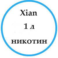 Никотин Xian 1л