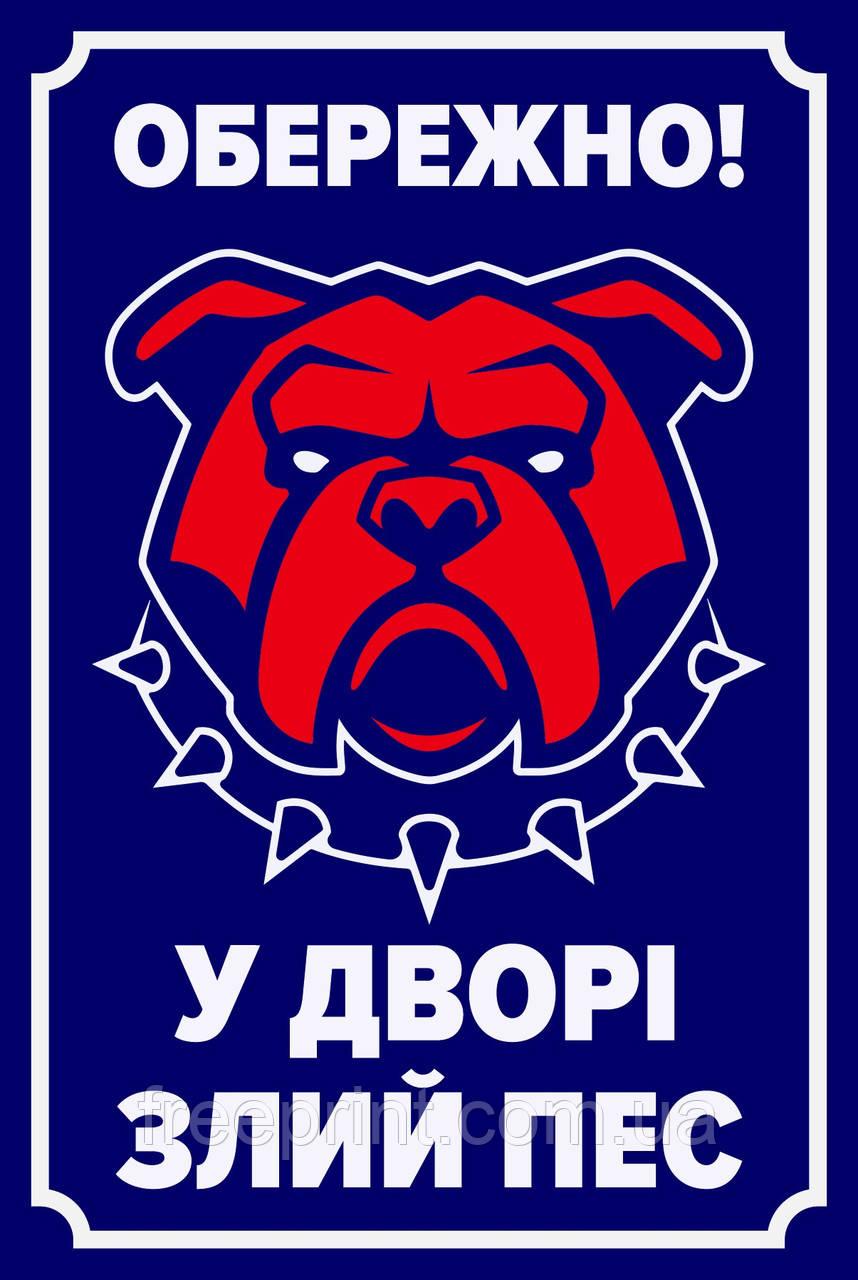 """Табличка """"Обережно, злий собака"""". Друк по передоплаті"""