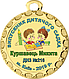Медали для выпускного в детском саду 32 мм, фото 6