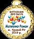 Медали для выпускного в детском саду 32 мм, фото 7