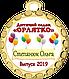 Медали для выпускного в детском саду 32 мм, фото 3