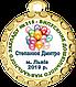 Медали для выпускного в детском саду 32 мм, фото 9