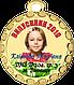 Медали для выпускного в детском саду 32 мм, фото 2