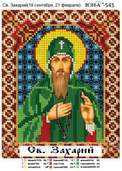 Св. Захарій